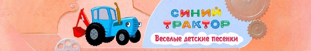 Мультики Синий трактор представляет
